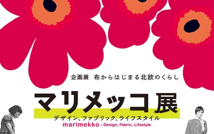 marimekko-Exhibition