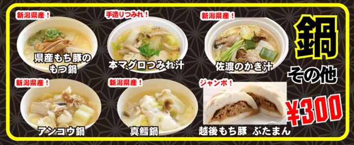 nabe-menu