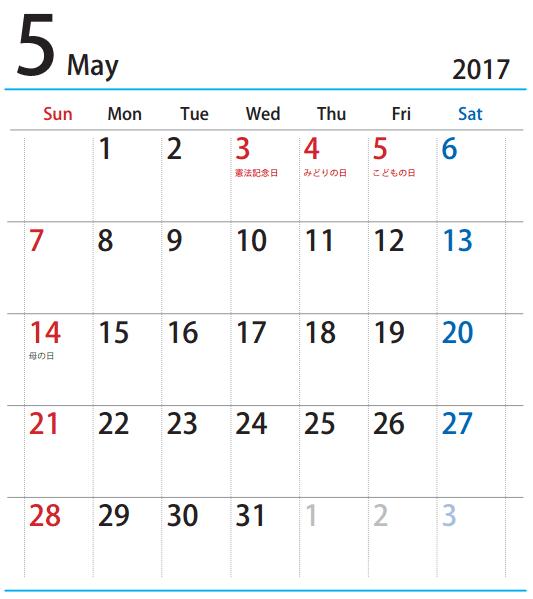 カレンダー2017年5月