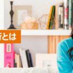 三菱東京UFJ銀行とauのコラボ!【じぶん銀行】新規口座開設で2500円をゲット!