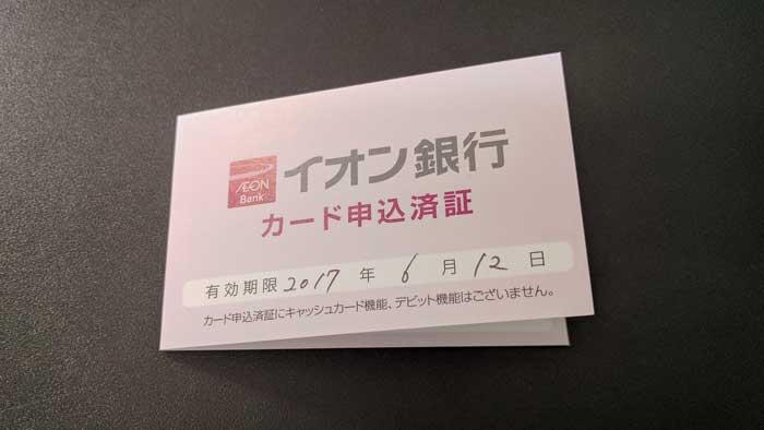 イオン銀行カード申込済証