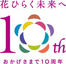 イオン銀行10周年