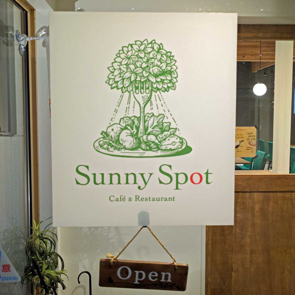 sunny-spot