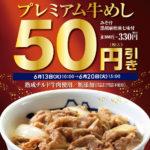 松屋大創業祭!プレミアム牛めし、カルビ焼肉定食が期間限定値下げ!