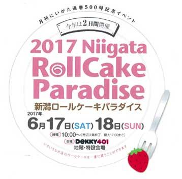 2017-Niigata-Rollcake-Paradisa