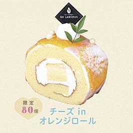 チーズinオレンジロール