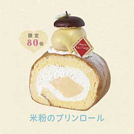 米粉のプリンロール