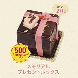 メモリアルプレゼントボックス