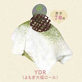 YDR(よもぎ大福ロール)