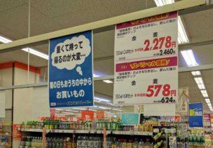 イオン-金麦350mlケース価格