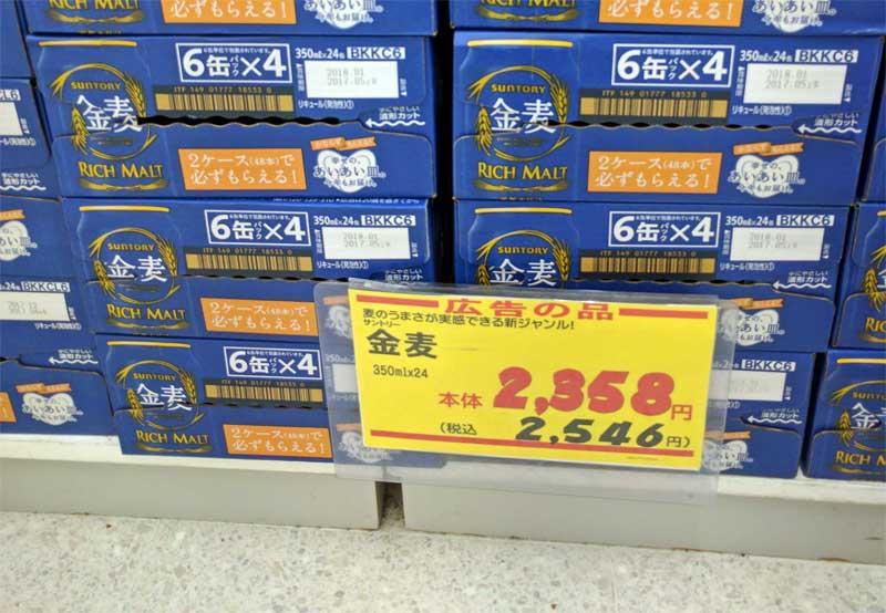 カワチ薬品-金麦350mlケース価格