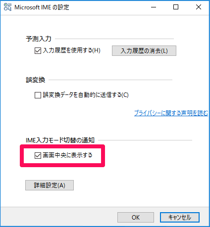 MicrosoftIMEの設定