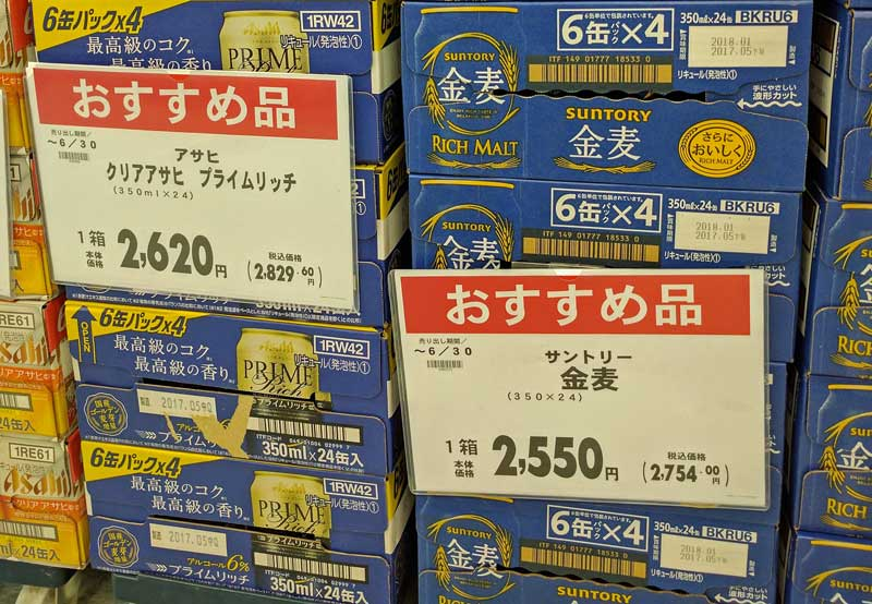 原信-金麦350mlケース価格