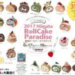 56種類のロールケーキ大集合!2017新潟ロールケーキパラダイス