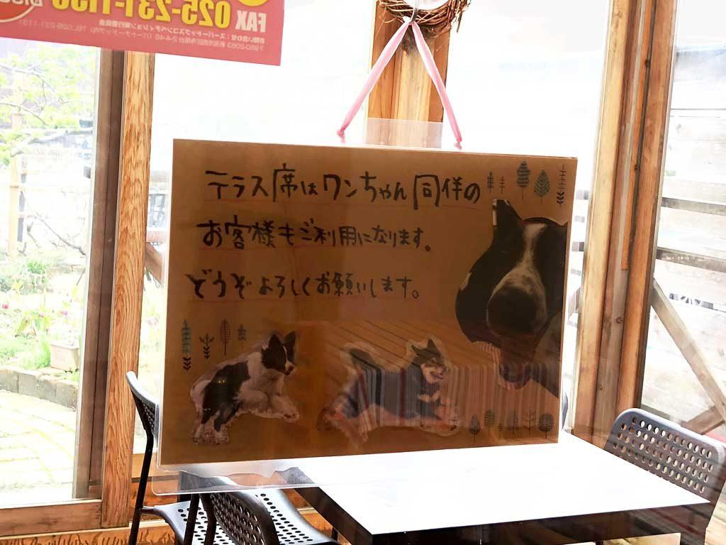 風花_テラス_犬連れOK