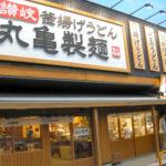 7月2日は「うどんの日」。丸亀製麺でぶっかけうどん半額♪
