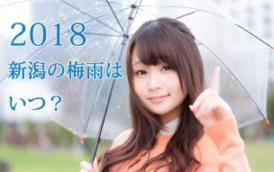 新潟の梅雨入り日は?