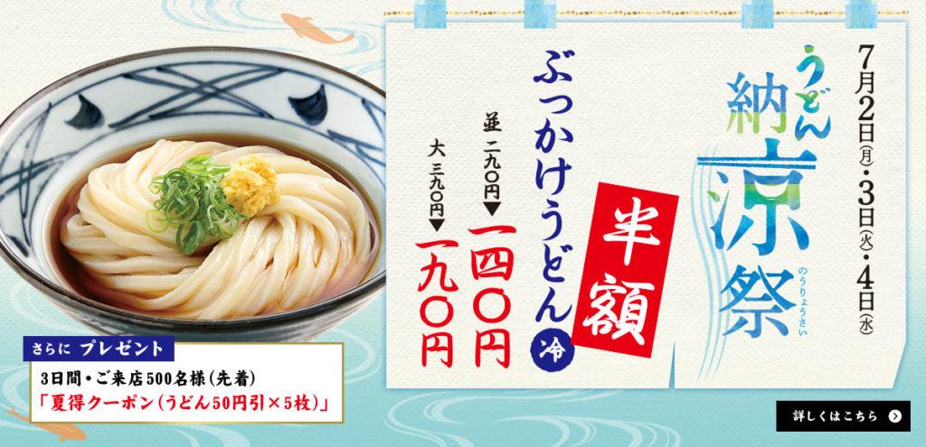 丸亀製麺ー納涼祭