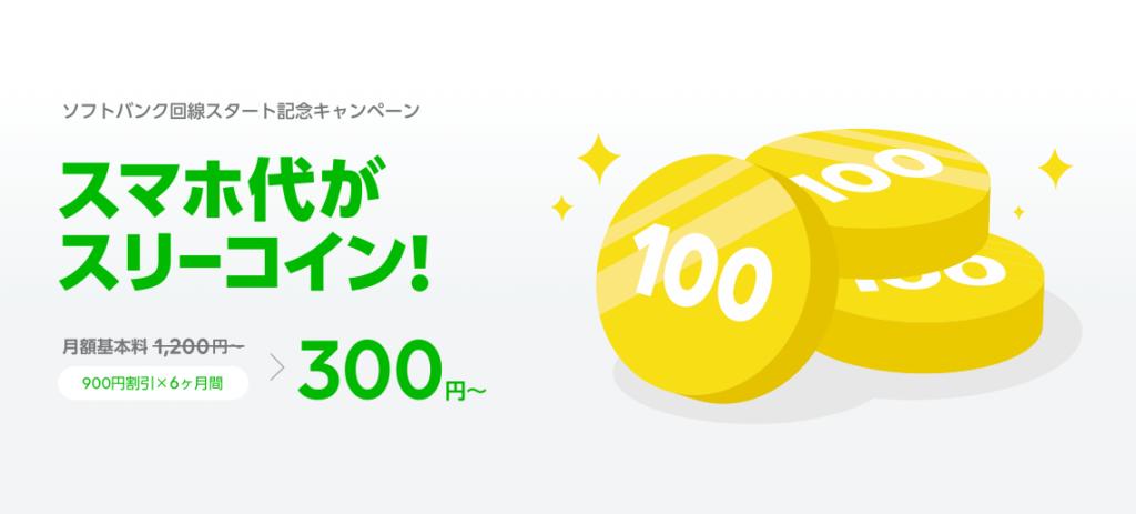 スマホ代 月300円キャンペーン