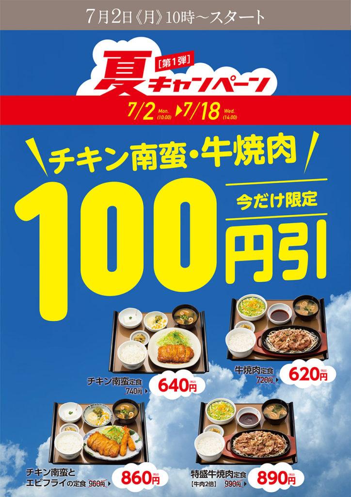 チキン南蛮・牛焼肉100円引き