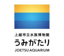 上越市立水族博物館_うみがたり