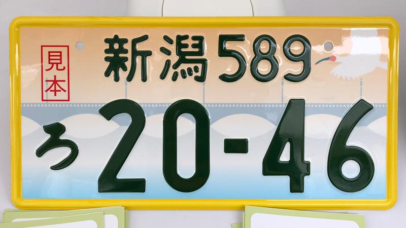 新潟ご当地ナンバー軽自動車
