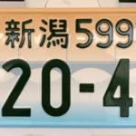 新潟ご当地ナンバー