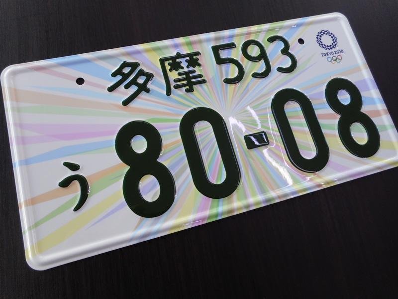東京2020大会特別プレート