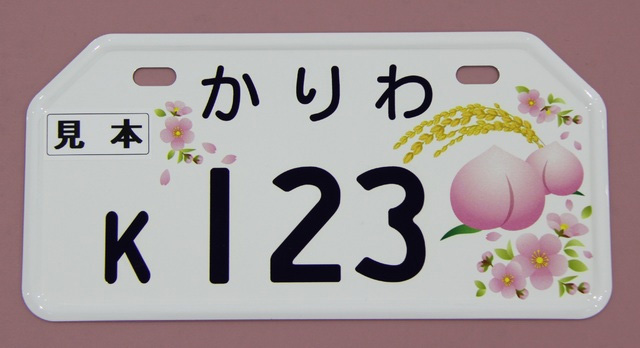 刈羽村ご当地ナンバー