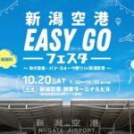 デビュー15周年Negiccoも来る「新潟空港Easy Goフェスタ」