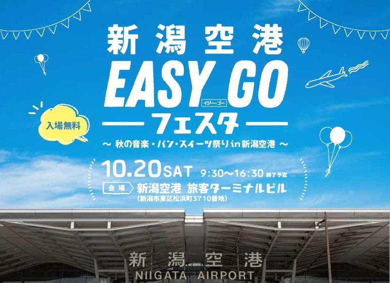 新潟空港Easy Goフェスタ
