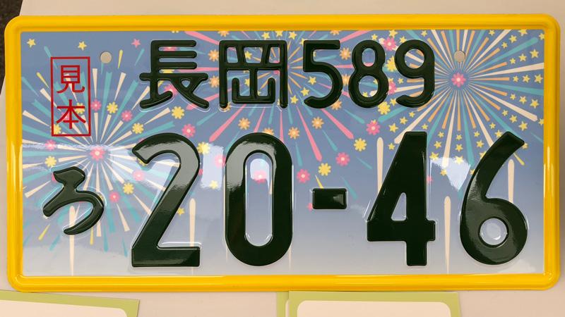 長岡ご当地ナンバー軽自動車