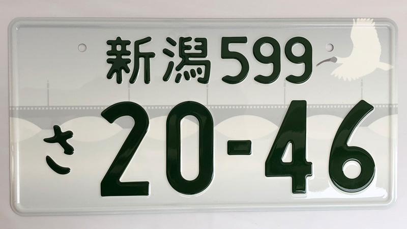 新潟ご当地ナンバーモノトーン
