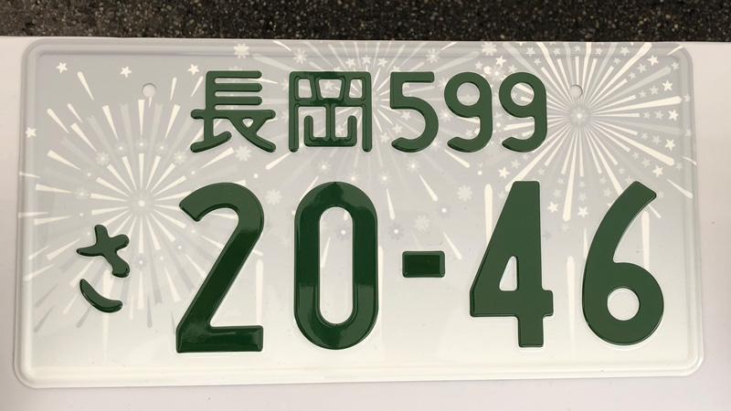 長岡ご当地ナンバーモノトーン