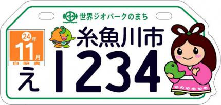糸魚川市ご当地ナンバー