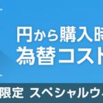 ソニー銀行為替コスト無料!外貨預金スペシャルウィーク