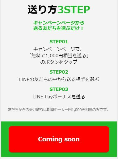 LINEPayボーナス300億円送り方