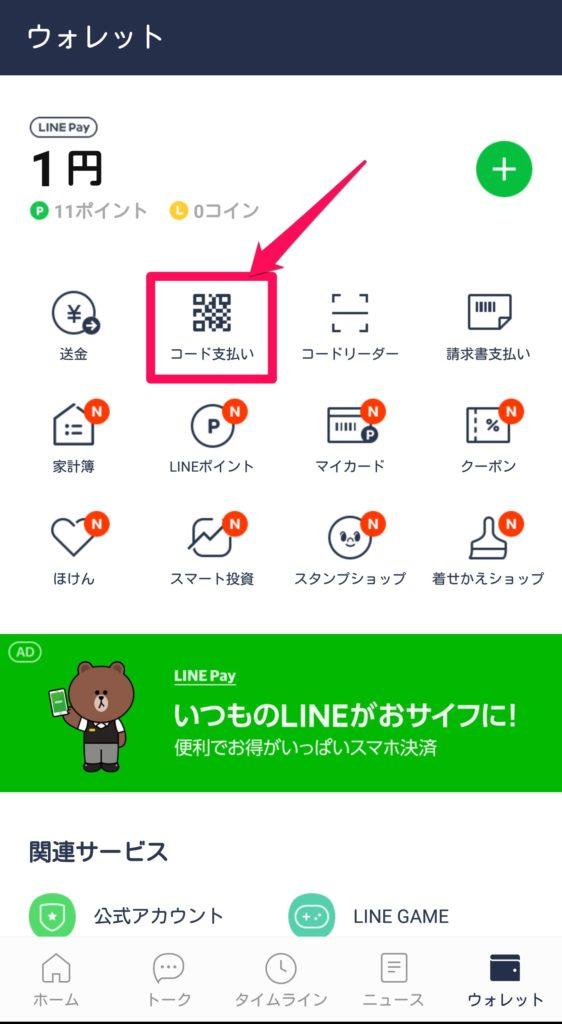 LinePayQRコード支払い2