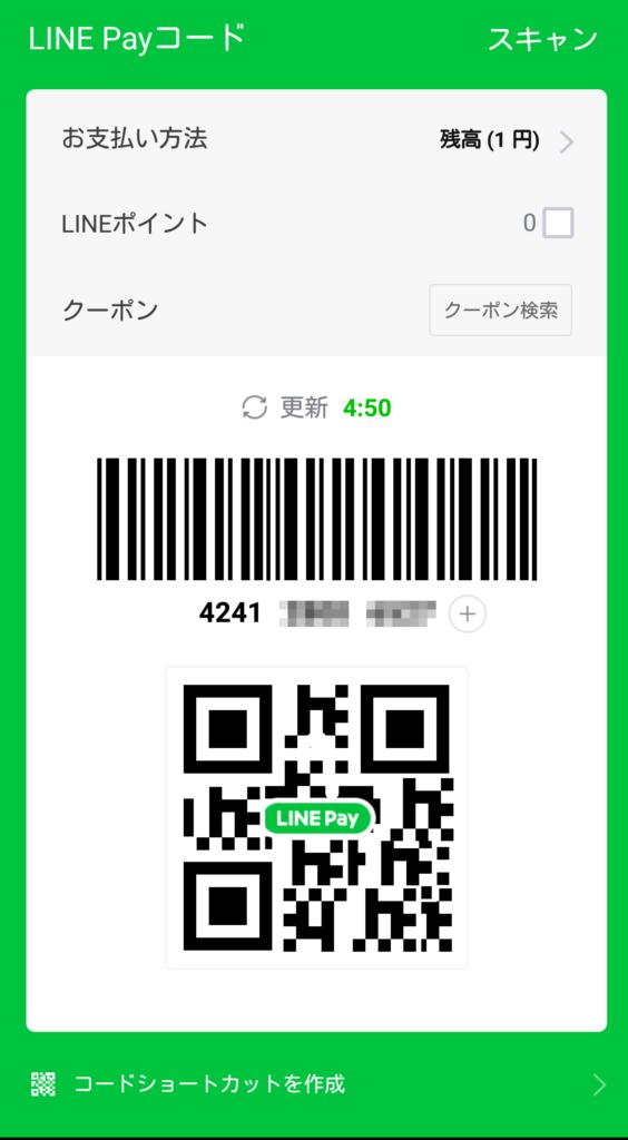 LinePayQRコード支払い3