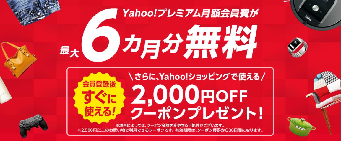 Yahooプレミアム会員最大6カ月無料&2000円OFFクーポンプレゼント