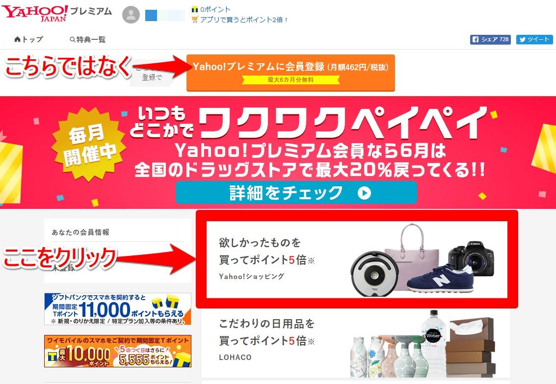 Yahoo!プレミアム会員登録_最大6ヵ月無料
