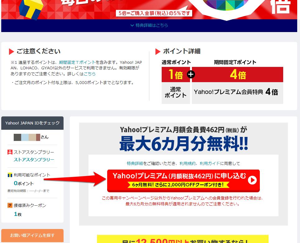 Yahoo!プレミアム会員登録_今すぐ使える2,000円クーポン付き!最大6ヵ月無料