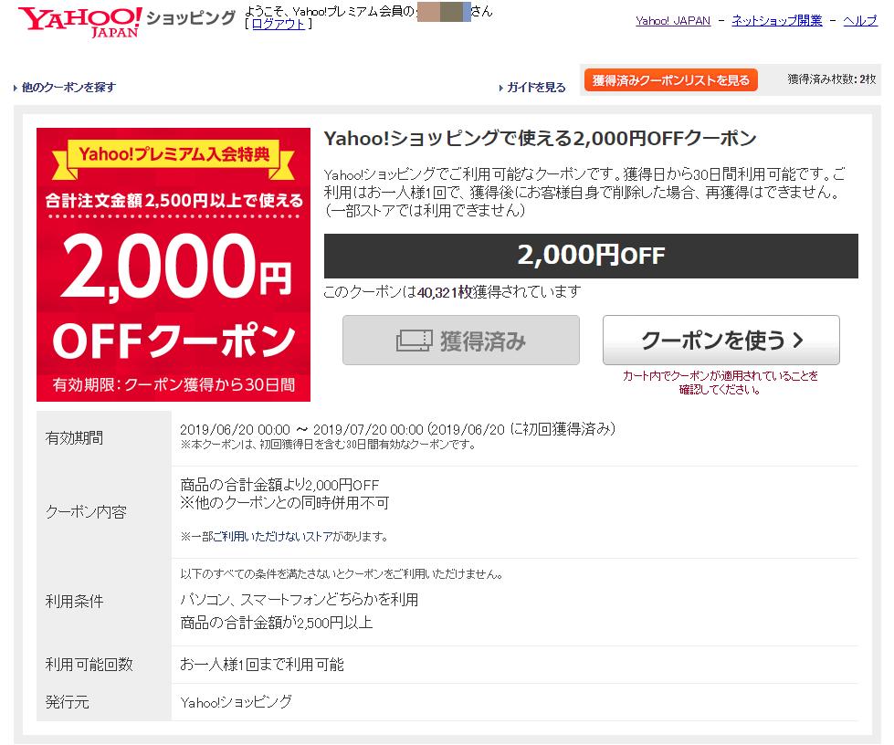 Yahoo!ショッピングで使える2,000円OFFクーポン