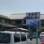 岩船港 鮮魚センターへ行ってきました