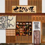 月岡温泉に新スポットオープン『プレミアム 煎餅 田』