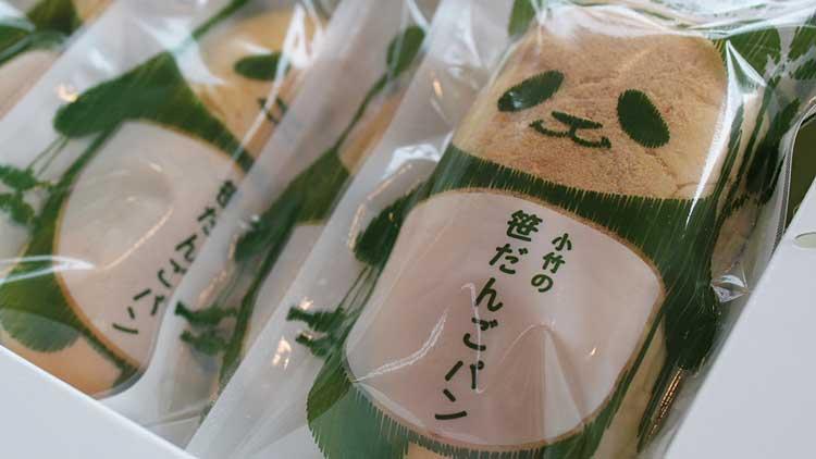 笹だんごパン 小竹製菓