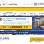 <ビジネスホテル>新潟駅周辺がとんでもなく安いことになってる