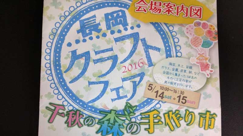 長岡クラフトフェア2016