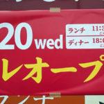 7/20プレオープン!しゃぶしゃぶブッフェしゃぶ葉 海老ヶ瀬インター店(新潟市東区)