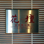 東区「花壇」でランチ。中華料理店だけどハンバーグが絶品!